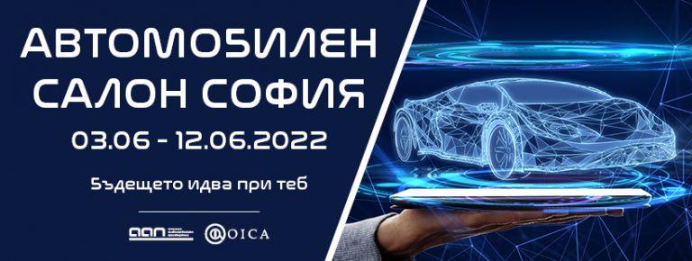 """Автомобилен салон """"София 2021"""" се отлага за юни 2022 г."""