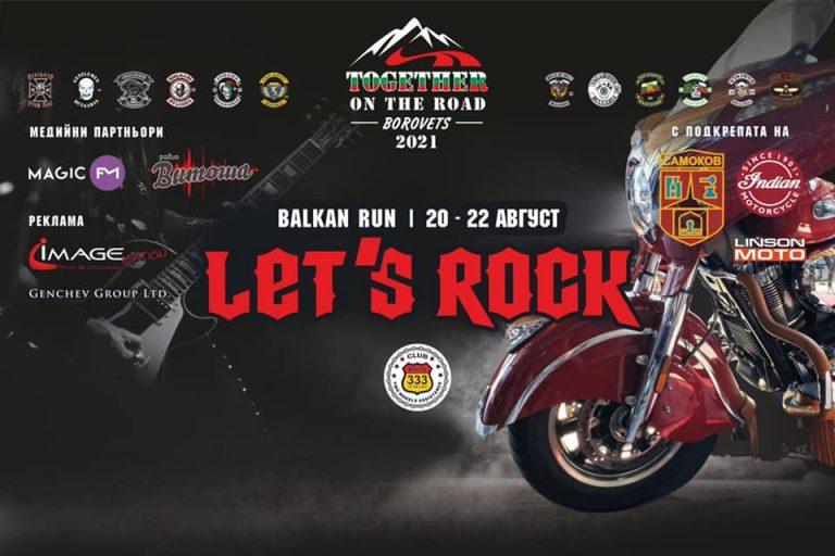 """""""Помощ на две колела"""" с благотворителна кампания по време """"Balkan Run – Together On The Road"""" 2021"""