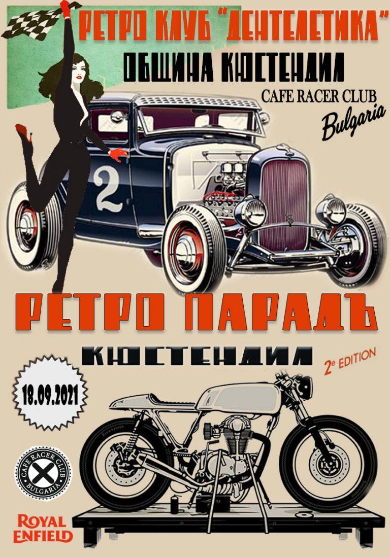 """На 18 септември Кюстендил ще е домакин на ретро парад и на """"Второто Cafe Racer изложение"""""""