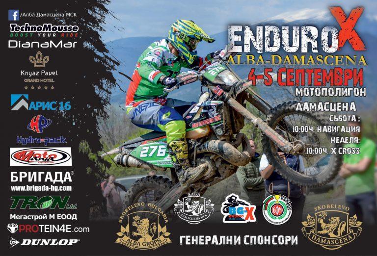 """Рекорден брой заявки за участие за 6-ия кръг от Българския Екстремен Ендуро Шампионат  """"EnduroX Alba-Damascena"""""""