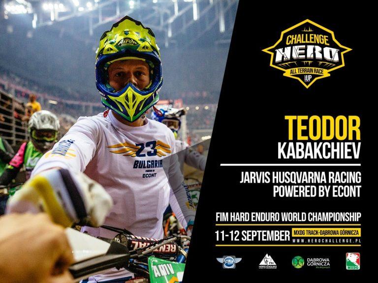 Теодор Кабакчиев ще участва в HERO Challenge в Полша, кръг от СП по хард ендуро